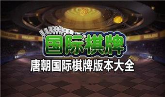 唐朝国际棋牌下载-唐朝国际棋牌官网版