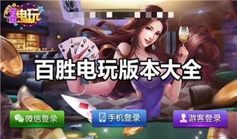 百胜电玩棋牌下载-百胜电玩官方版下载-百胜电玩全部版本