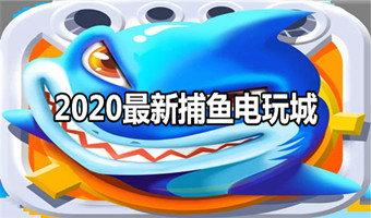 2020最新捕鱼电玩城-2020最新电玩捕鱼游戏