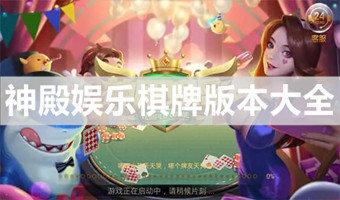 神殿娱乐棋牌-神殿娱乐棋牌官网版/2021版