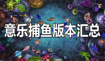 意乐捕鱼最新版下载-意乐捕鱼红包版-意