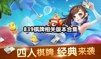 839棋牌-839棋牌app官方版-839棋牌合集