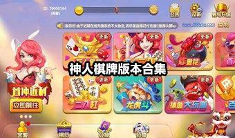 神人棋牌-神人棋牌手机官网版下载-神人