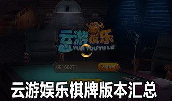 云游娱乐棋牌app-云游娱乐官网版-云游娱