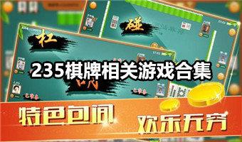 235棋牌-235棋牌游戏-235棋牌官网版下载合