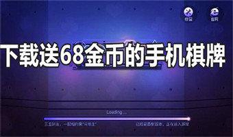 下载送68金币的手机棋牌-下载秒送68金币
