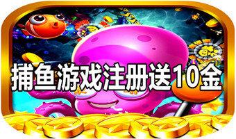 捕鱼游戏注册送10金-捕鱼游戏送10金合集