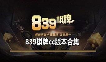 839cc棋牌正版-839cc棋牌官网版-839cc棋牌合