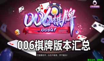 006棋牌下载-006棋牌官方版-006棋牌合集