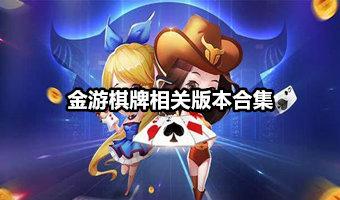金游棋牌app下载-金游棋牌官方版-金游棋