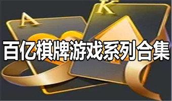 百亿棋牌游戏下载-百亿棋牌官网版下载