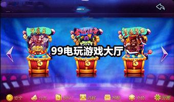 99电玩游戏大厅手机版下载-99电玩游戏大