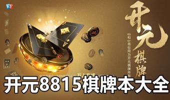 开金8815棋牌-开金8815棋牌官网版-开金88