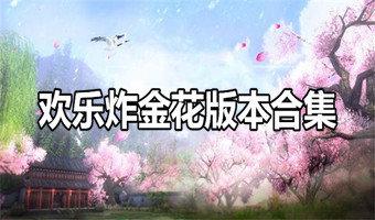 欢乐炸金花-欢乐炸金花官方版-欢乐炸金