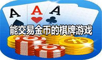 能交易金币的棋牌游戏-金币可以线下交易
