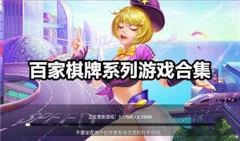 百家棋牌官方版下载-百家棋牌游戏下载合