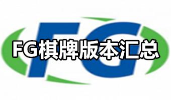 FG棋牌-FG棋牌正式版下载-FG棋牌合集