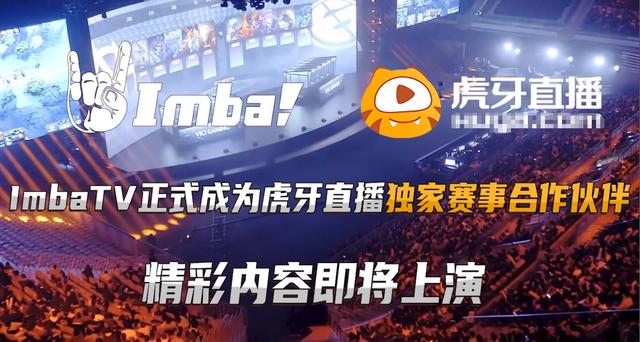 虎牙与imbaTV成合作伙伴,更多第三方赛事将来临?短板都被补齐了