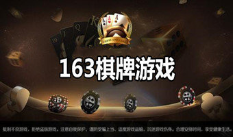 163棋牌-163棋牌最新版安装/官网版/最新官