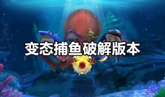 变态捕鱼破解版本-无限金币的变态捕鱼游