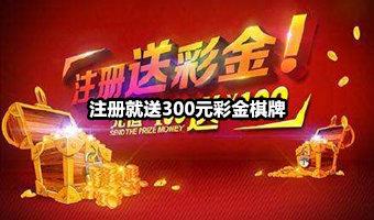 注册就送300金金币-注册秒送300金金币棋牌