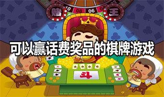 可以赢话费奖品的棋牌游戏-可以免费赢话