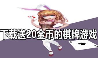 下载送20金币的棋牌游戏-下载秒送20金币的棋牌游戏大全