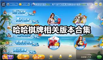 哈哈棋牌游戏下载-哈哈棋牌官方最新版