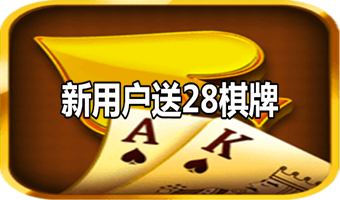 新用户送28棋牌-新用户送28金币棋牌游戏