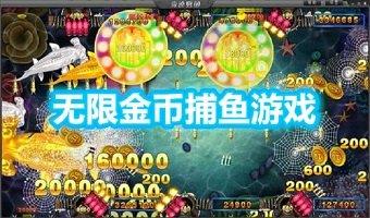 无限金币捕鱼游戏推荐下载-最新无限金币