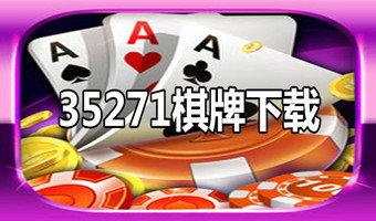 35271棋牌app下载-35271棋牌下载正版-35271棋