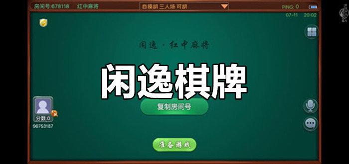 闲逸棋牌-闲逸棋牌app-闲逸棋牌合集
