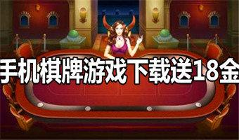 手机棋牌游戏下载送18金-下载送18金的手