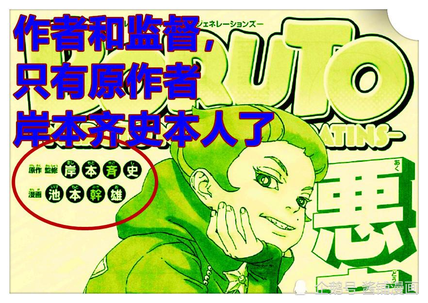 《博人传》漫画60话,岸本齐史让川木成为鸣人的儿子,粉丝调侃主角已换人