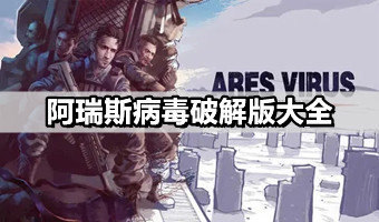 阿瑞斯病毒-阿瑞斯病毒破解版/内购破解