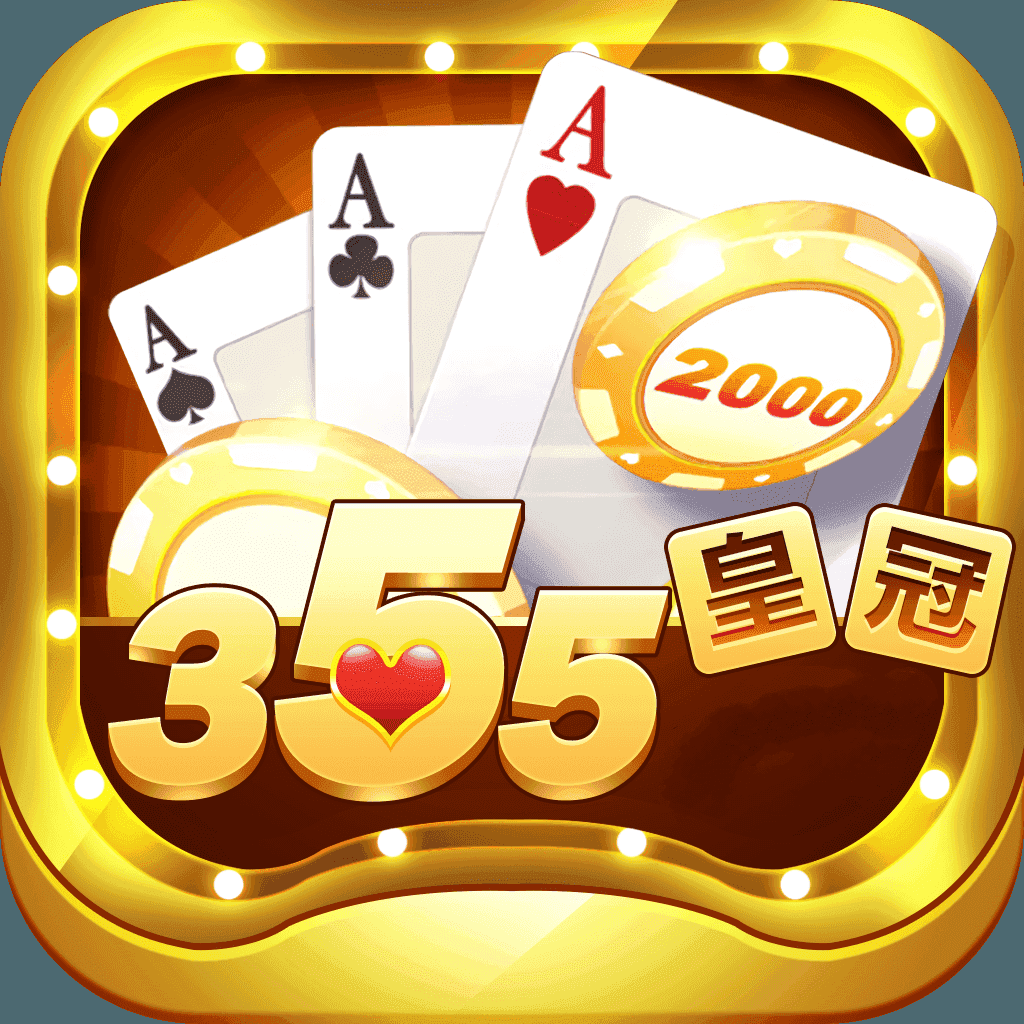 355娱乐棋牌