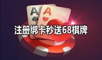 注册下载秒送68棋牌-棋牌注册下载送68盘