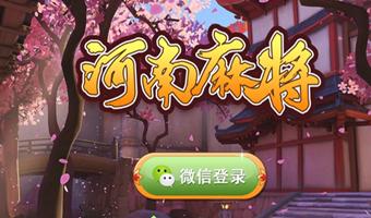 好玩的河南棋牌游戏-河南地方棋牌游戏平台推荐