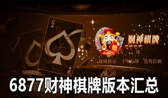 6877财神棋牌-6877财神棋牌app-6877财神棋牌