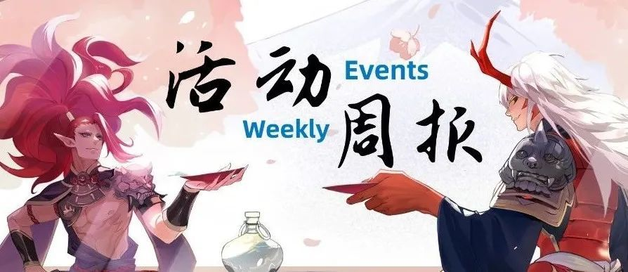 【阴阳师-活动周报】千姬花合战皮肤曝光,绘世花鸟卷版本活动时间表